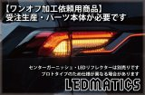 持ち込み/ワンオフ加工 MXAA54 AXAH54/52 50系 RAV4 LEDシーケンシャルウインカー 純正加工テールランプ