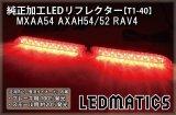 MXAA54 AXAH54/52 50系 RAV4 純正加工LEDリフレクター T1-40