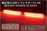 MXAA54 AXAH54/52 50系 RAV4 純正加工LEDリフレクター T1-60