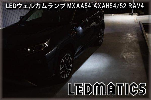 画像1: MXAA54 AXAH54/52 50系 RAV4 純正ウェルカムランプ用バルブ