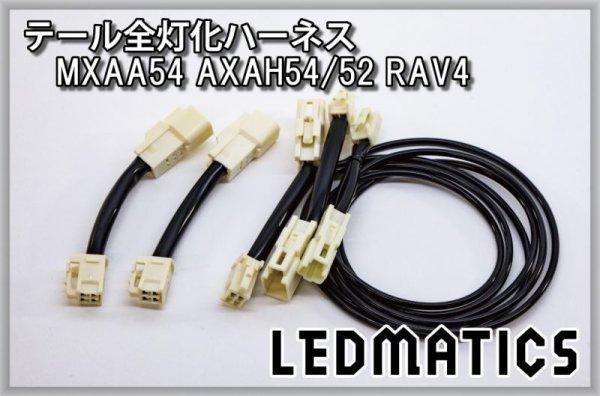 画像3: MXAA54 AXAH54/52 50系 RAV4 テール全灯化ハーネス