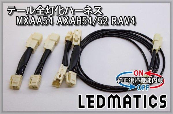 画像3: [純正復帰機能付き]MXAA54 AXAH54/52 50系 RAV4 テール全灯化ハーネス