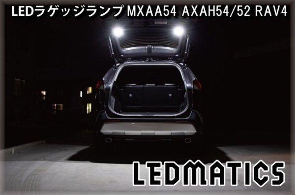 画像2: MXAA54 AXAH54/52 50系 RAV4  LEDラゲッジランプ