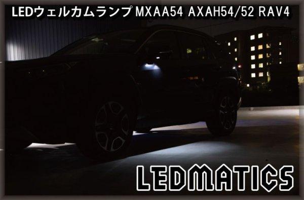 画像2: MXAA54 AXAH54/52 50系 RAV4 純正ウェルカムランプ用バルブ