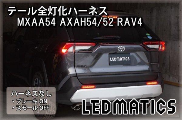 画像2: MXAA54 AXAH54/52 50系 RAV4 テール全灯化ハーネス