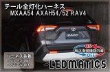[純正復帰機能付き]MXAA54 AXAH54/52 50系 RAV4 テール全灯化ハーネス