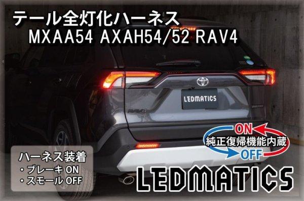 画像1: [純正復帰機能付き]MXAA54 AXAH54/52 50系 RAV4 テール全灯化ハーネス