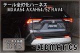 MXAA54 AXAH54/52 50系 RAV4 テール全灯化ハーネス