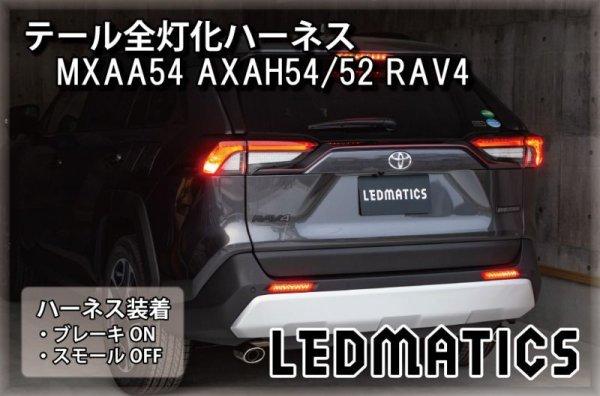 画像1: MXAA54 AXAH54/52 50系 RAV4 テール全灯化ハーネス