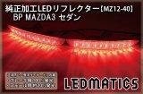 BP BPFP/BP8P マツダ3 MAZDA3 セダン 純正加工LEDリフレクター MZ12-40