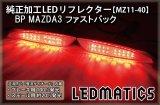 BP BP5P/BPFP/BP8P マツダ3 MAZDA3 ファストバック 純正加工LEDリフレクター MZ11-40