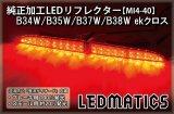 B34W/B35W/B37W/B38W ekクロス 純正加工LEDリフレクター MI4-40