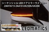 ZAH10/15 ZAA10 UX250h/UX200 純正加工LEDシーケンシャルドアミラーウインカー