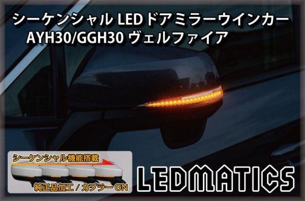 画像1: AYH30/GGH30 ヴェルファイア 純正加工LEDシーケンシャルドアミラーウインカー