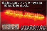 B33W/B36W ekワゴン 純正加工LEDリフレクター MI4-40