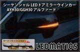 AYH30/GGH30 アルファード 純正加工LEDシーケンシャルドアミラーウインカー