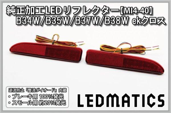 画像3: B34W/B35W/B37W/B38W ekクロス 純正加工LEDリフレクター MI4-40