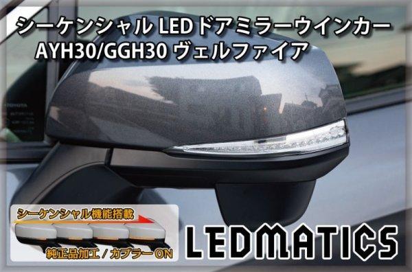 画像2: AYH30/GGH30 ヴェルファイア 純正加工LEDシーケンシャルドアミラーウインカー