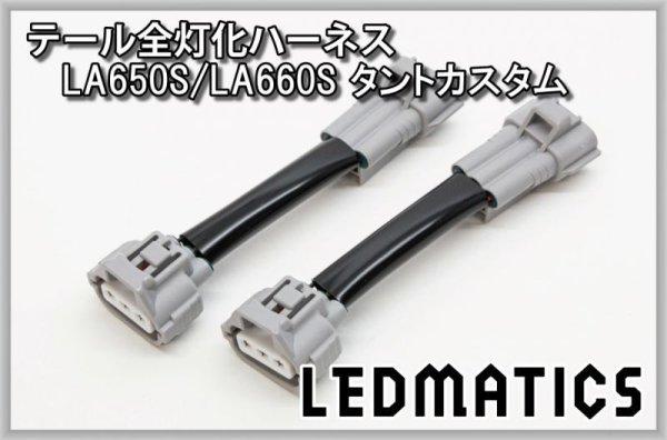 画像3: LA650S/LA660S タントカスタム テール全灯化ハーネス