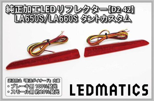 画像3: LA650S/LA660S タントカスタム 純正加工LEDリフレクター D2-42