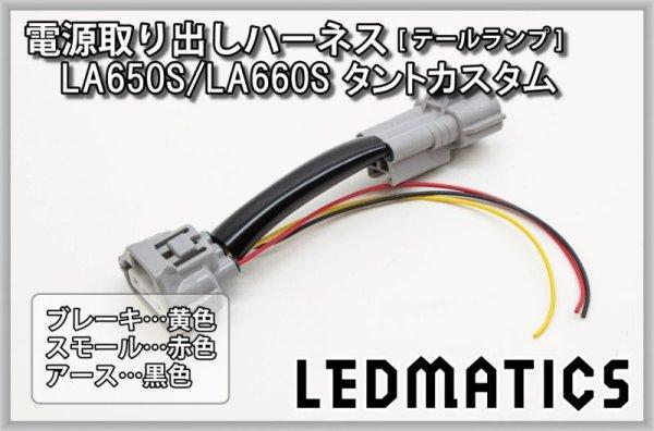 画像1: LA650S/LA660S タントカスタム テール電源取り出しハーネス