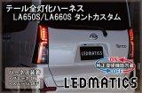 [純正復帰機能付き]LA650S/LA660S タントカスタム テール全灯化ハーネス