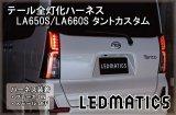 LA650S/LA660S タントカスタム テール全灯化ハーネス
