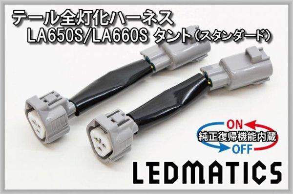画像3: [純正復帰機能付き]LA650S/LA660S タント テール全灯化ハーネス