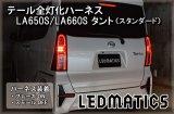 LA650S/LA660S タント[スタンダード] テール全灯化ハーネス