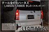LA650S/LA660S タント テール全灯化ハーネス