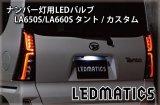 LA650S/LA660S タント/タントカスタム ナンバー灯用LEDバルブ