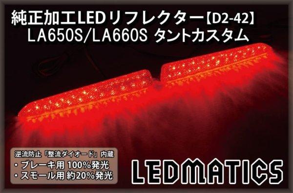 画像2: LA650S/LA660S タントカスタム 純正加工LEDリフレクター D2-42