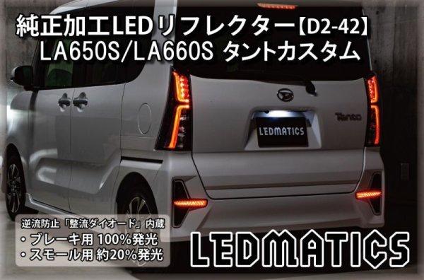 画像4: LA650S/LA660S タントカスタム 純正加工LEDリフレクター D2-42