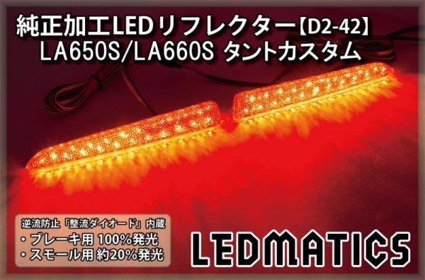 画像1: LA650S/LA660S タントカスタム 純正加工LEDリフレクター D2-42