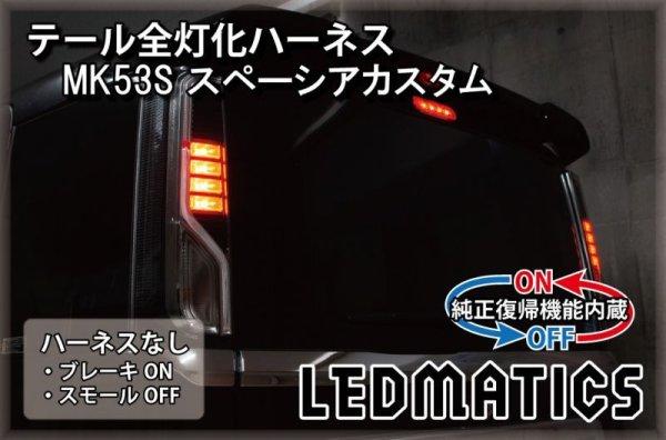 画像2: [純正復帰機能付き]MK53S スペーシアカスタム テール全灯化ハーネス