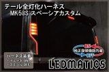 [純正復帰機能付き]MK53S スペーシアカスタム テール全灯化ハーネス