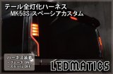 MK53S スペーシアカスタム テール全灯化ハーネス