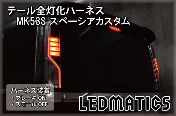 画像1: MK53S スペーシアカスタム テール全灯化ハーネス