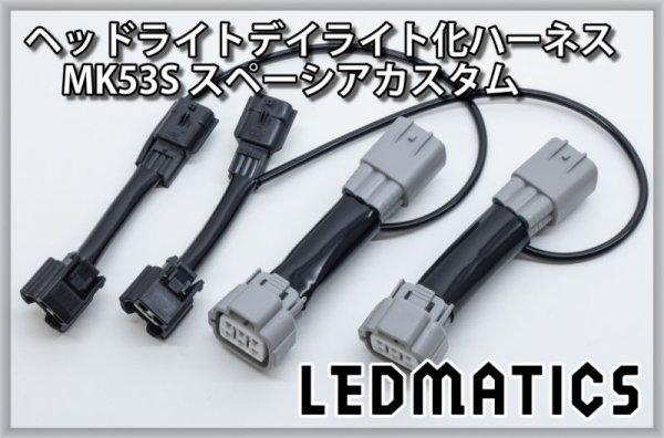 画像2: MK53S スペーシアカスタム ヘッドライトLED デイライト化ハーネス [純正復帰機能付き]