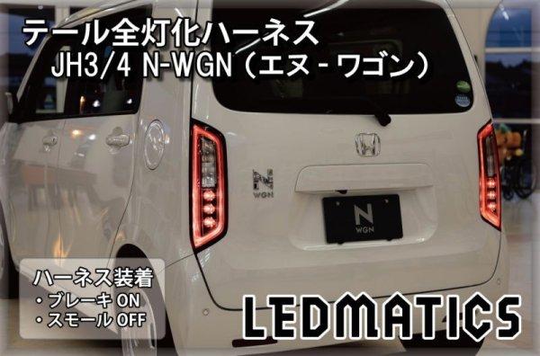画像1: JH3/4 N-WGN テール全灯化ハーネス