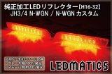 JH3/4 N-WGN / N-WGNカスタム 純正加工LEDリフレクター H16-32
