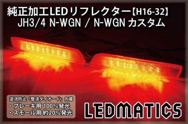 画像1: JH3/4 N-WGN / N-WGNカスタム 純正加工LEDリフレクター H16-32