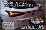 [純正復帰機能付き]ZAH10/15 ZAA10 UX250h/UX200 テール全灯化ハーネス
