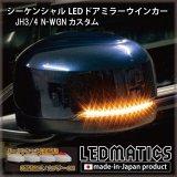 JH3/4 N-WGNカスタム 純正加工LEDシーケンシャルドアミラーウインカー
