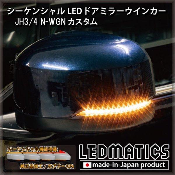 画像1: JH3/4 N-WGNカスタム 純正加工LEDシーケンシャルドアミラーウインカー