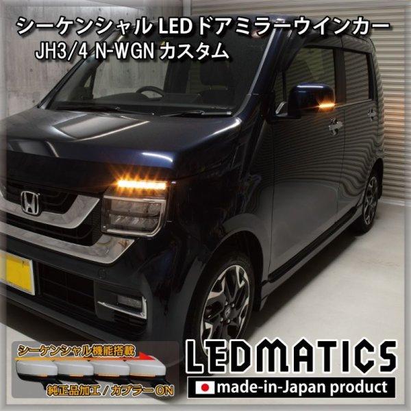 画像2: JH3/4 N-WGNカスタム 純正加工LEDシーケンシャルドアミラーウインカー