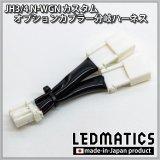 JH3/4 N-WGN / N-WGNカスタム オプションカプラー分岐ハーネス [直販限定販売]