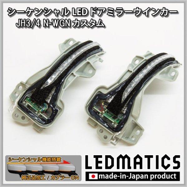 画像3: JH3/4 N-WGNカスタム 純正加工LEDシーケンシャルドアミラーウインカー