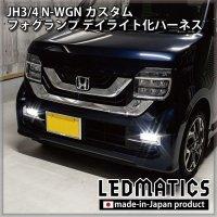JH3/4 N-WGNカスタム LEDフォグランプ デイライト化ハーネス