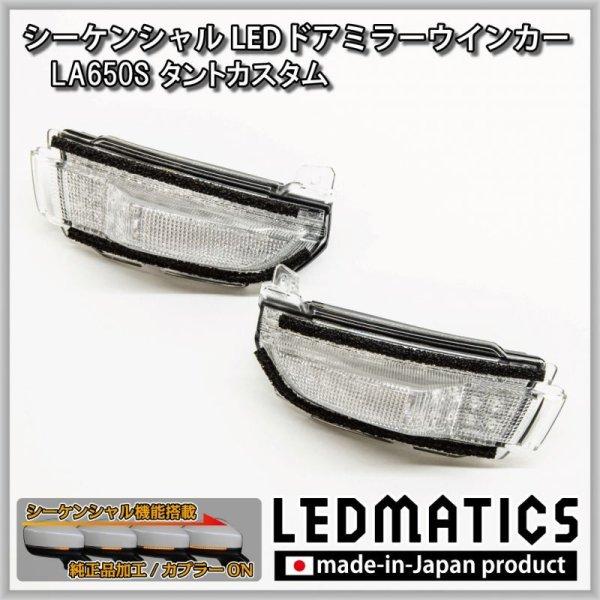 画像3: LA650S/LA660S タントカスタム 純正加工LEDシーケンシャルドアミラーウインカー